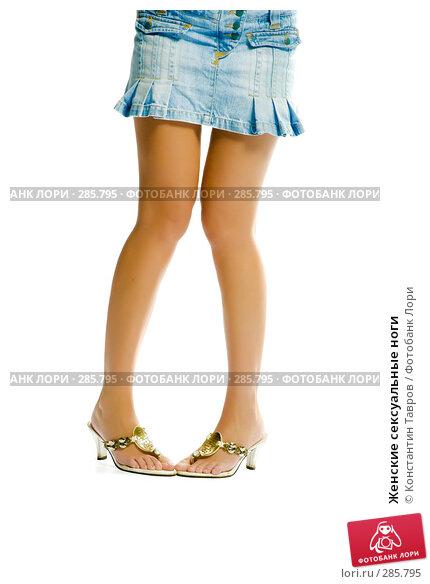 Женские сексуальные ноги, фото № 285795, снято 13 июля 2007 г. (c) Константин Тавров / Фотобанк Лори