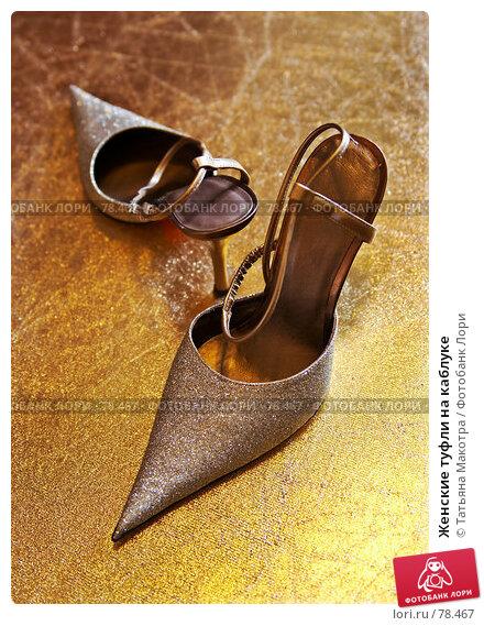 Купить «Женские туфли на каблуке», фото № 78467, снято 30 июня 2007 г. (c) Татьяна Макотра / Фотобанк Лори