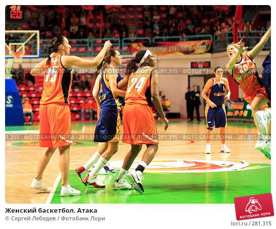 Женский баскетбол. Атака, фото № 281315, снято 26 апреля 2017 г. (c) Сергей Лебедев / Фотобанк Лори