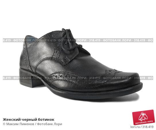 Женский черный ботинок, фото № 318419, снято 20 апреля 2008 г. (c) Максим Пименов / Фотобанк Лори