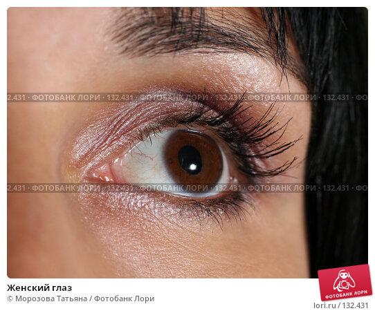 Женский глаз, фото № 132431, снято 23 июня 2007 г. (c) Морозова Татьяна / Фотобанк Лори
