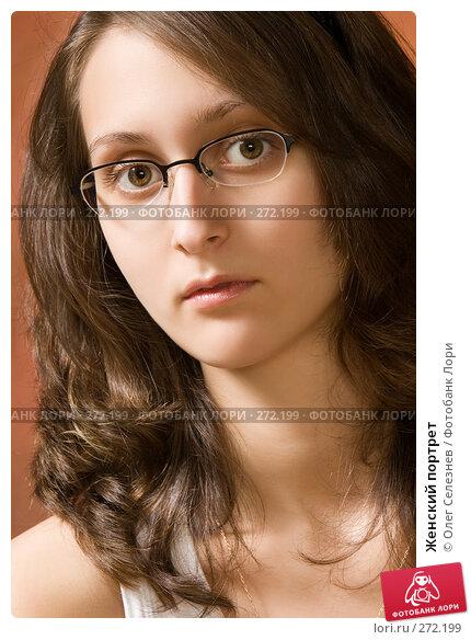 Женский портрет, фото № 272199, снято 17 декабря 2006 г. (c) Олег Селезнев / Фотобанк Лори