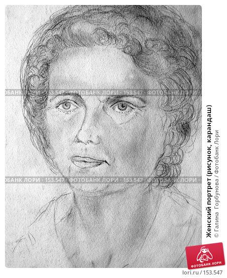 Женский портрет (рисунок, карандаш), иллюстрация № 153547 (c) Галина  Горбунова / Фотобанк Лори