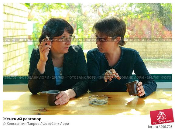 Женский разговор, фото № 296703, снято 4 июня 2007 г. (c) Константин Тавров / Фотобанк Лори