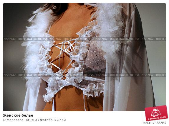 Купить «Женское белье», фото № 158947, снято 28 марта 2006 г. (c) Морозова Татьяна / Фотобанк Лори
