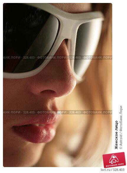 Купить «Женское лицо», фото № 328403, снято 8 июня 2008 г. (c) Astroid / Фотобанк Лори