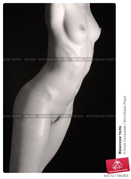 Женское тело, фото № 146063, снято 28 ноября 2006 г. (c) Олег Селезнев / Фотобанк Лори