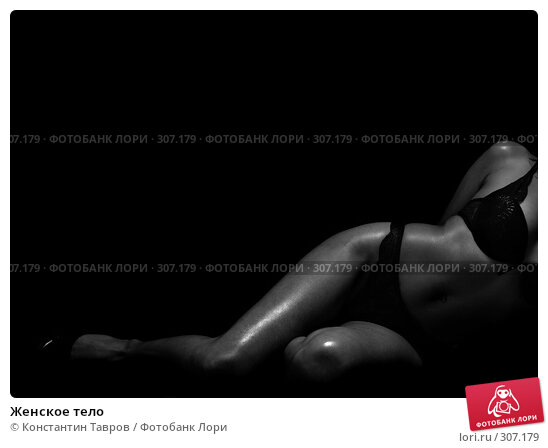 Женское тело, фото № 307179, снято 11 января 2008 г. (c) Константин Тавров / Фотобанк Лори