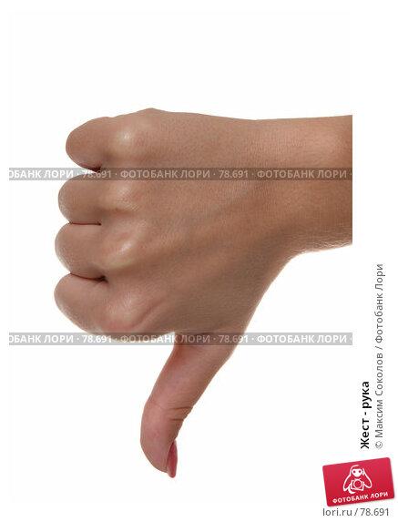 Жест - рука, фото № 78691, снято 30 июля 2007 г. (c) Максим Соколов / Фотобанк Лори