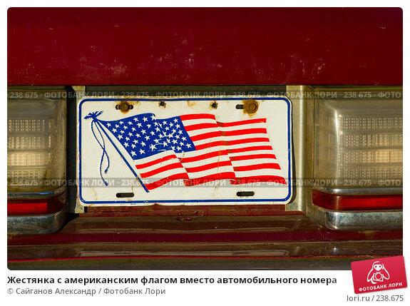 Жестянка с американским флагом вместо автомобильного номера, эксклюзивное фото № 238675, снято 31 марта 2008 г. (c) Сайганов Александр / Фотобанк Лори