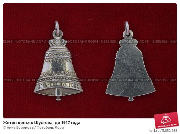 Жетон коньяк Шустова, до 1917 года (2007 год). Редакционное фото, фотограф Анна Воронова / Фотобанк Лори