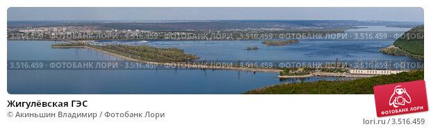 Купить «Жигулёвская ГЭС», фото № 3516459, снято 8 мая 2012 г. (c) Акиньшин Владимир / Фотобанк Лори