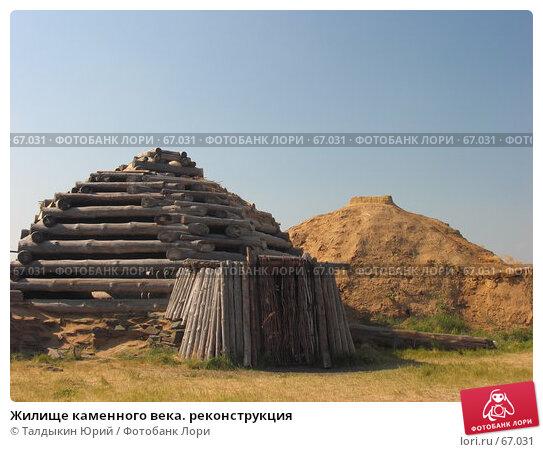 Жилище каменного века. реконструкция, фото № 67031, снято 30 июня 2007 г. (c) Талдыкин Юрий / Фотобанк Лори