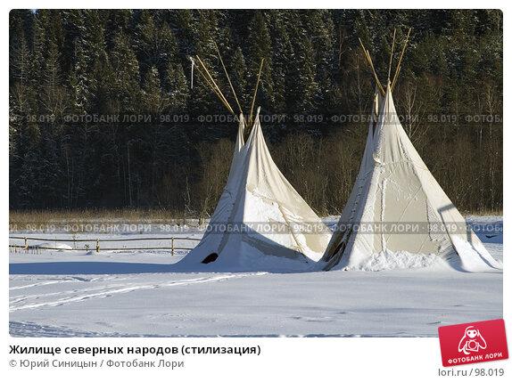 Жилище северных народов (стилизация), фото № 98019, снято 12 февраля 2007 г. (c) Юрий Синицын / Фотобанк Лори