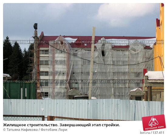 Жилищное строительство. Завершающий этап стройки., фото № 137411, снято 25 марта 2006 г. (c) Татьяна Нафикова / Фотобанк Лори