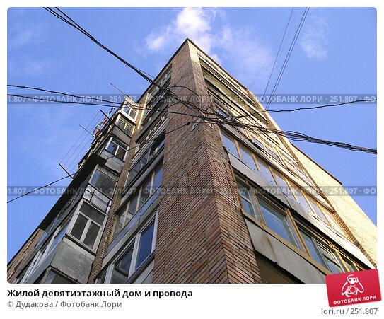 Жилой девятиэтажный дом и провода, фото № 251807, снято 10 апреля 2008 г. (c) Дудакова / Фотобанк Лори
