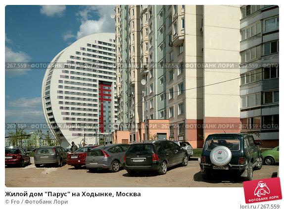 "Жилой дом ""Парус"" на Ходынке, Москва, фото № 267559, снято 27 апреля 2008 г. (c) Fro / Фотобанк Лори"