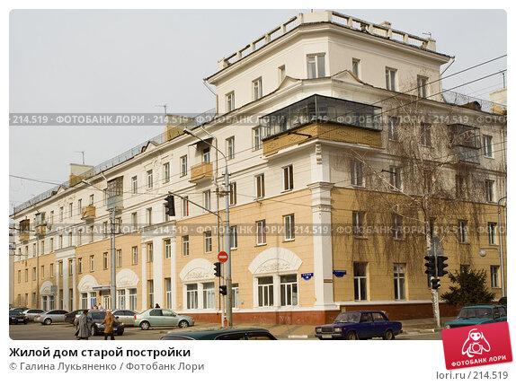Жилой дом старой постройки, эксклюзивное фото № 214519, снято 4 марта 2008 г. (c) Галина Лукьяненко / Фотобанк Лори