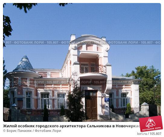 Жилой особняк городского архитектора Сальникова в Новочеркасске, фото № 105807, снято 28 июля 2006 г. (c) Борис Панасюк / Фотобанк Лори