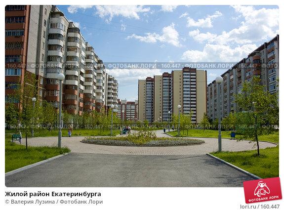 Купить «Жилой район Екатеринбурга», фото № 160447, снято 29 июня 2007 г. (c) Валерия Потапова / Фотобанк Лори