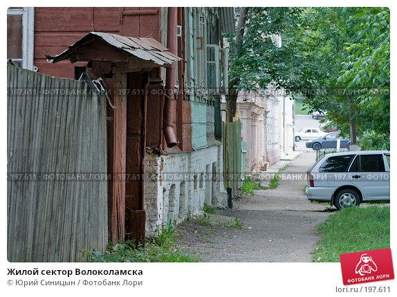 Жилой сектор Волоколамска, фото № 197611, снято 26 августа 2007 г. (c) Юрий Синицын / Фотобанк Лори