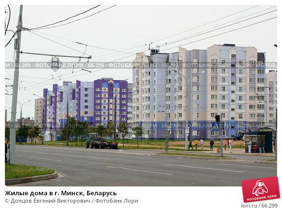 Купить «Жилые дома в г. Минск, Беларусь», фото № 66299, снято 24 июля 2007 г. (c) Донцов Евгений Викторович / Фотобанк Лори