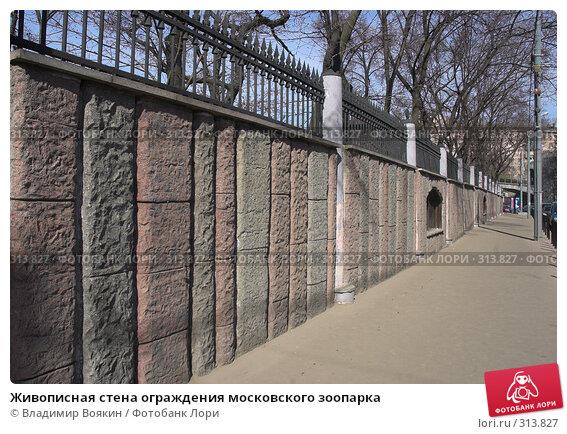 Купить «Живописная стена ограждения московского зоопарка», фото № 313827, снято 2 апреля 2007 г. (c) Владимир Воякин / Фотобанк Лори