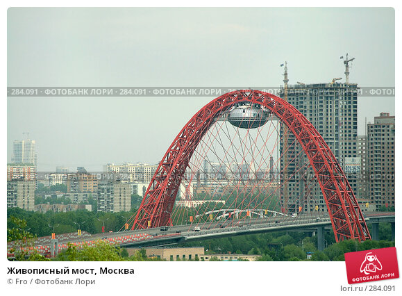 Живописный мост, Москва, фото № 284091, снято 10 мая 2008 г. (c) Fro / Фотобанк Лори