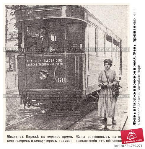 Должностная Инструкция Кондуктора Трамвая - фото 4