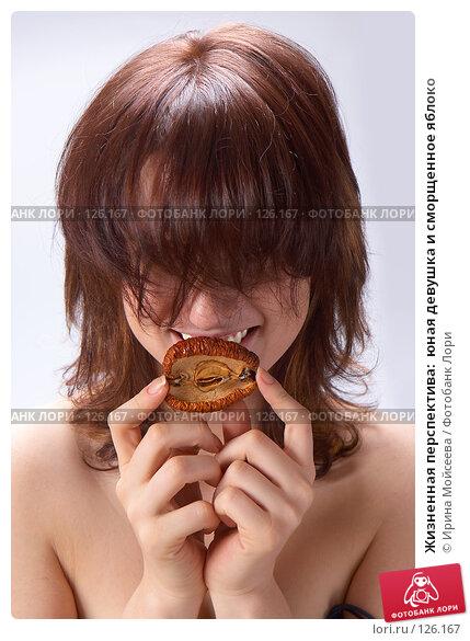 Жизненная перспектива:  юная девушка и сморщенное яблоко, фото № 126167, снято 20 сентября 2007 г. (c) Ирина Мойсеева / Фотобанк Лори