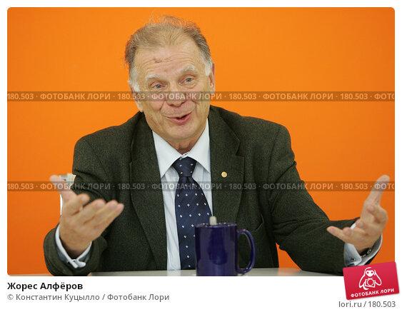 Жорес Алфёров, фото № 180503, снято 15 октября 2007 г. (c) Константин Куцылло / Фотобанк Лори