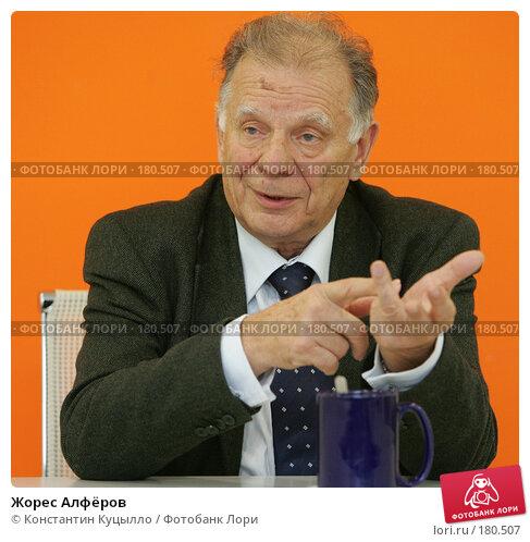 Жорес Алфёров, фото № 180507, снято 15 октября 2007 г. (c) Константин Куцылло / Фотобанк Лори