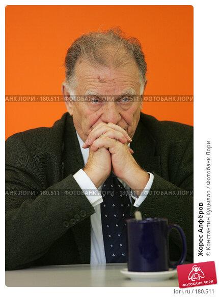 Купить «Жорес Алфёров», фото № 180511, снято 15 октября 2007 г. (c) Константин Куцылло / Фотобанк Лори