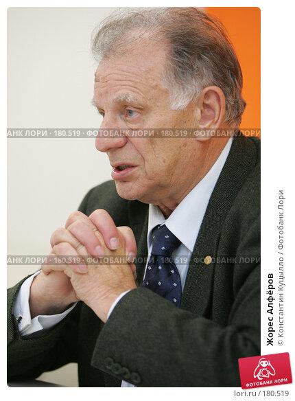 Жорес Алфёров, фото № 180519, снято 15 октября 2007 г. (c) Константин Куцылло / Фотобанк Лори