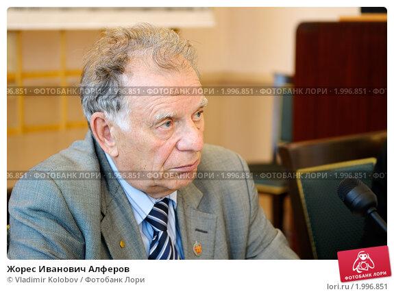 Жорес Иванович Алферов (2010 год). Редакционное фото, фотограф Vladimir Kolobov / Фотобанк Лори
