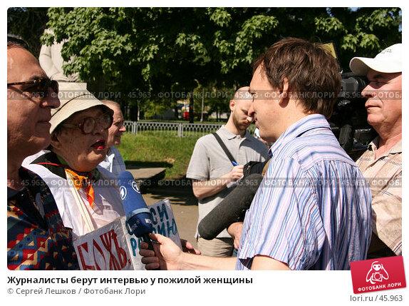 Журналисты берут интервью у пожилой женщины, фото № 45963, снято 20 мая 2007 г. (c) Сергей Лешков / Фотобанк Лори