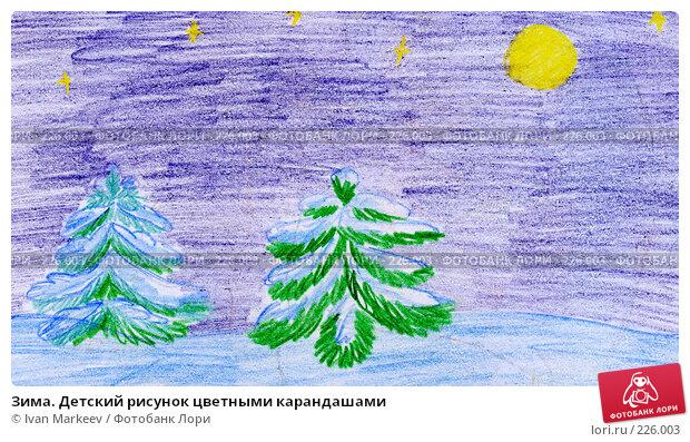 Купить «Зима. Детский рисунок цветными карандашами», иллюстрация № 226003 (c) Ivan Markeev / Фотобанк Лори