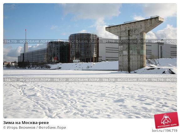 Зима на Москва-реке, фото № 194719, снято 3 февраля 2008 г. (c) Игорь Веснинов / Фотобанк Лори