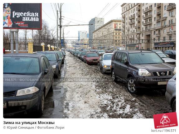 Купить «Зима на улицах Москвы», фото № 194571, снято 21 января 2008 г. (c) Юрий Синицын / Фотобанк Лори