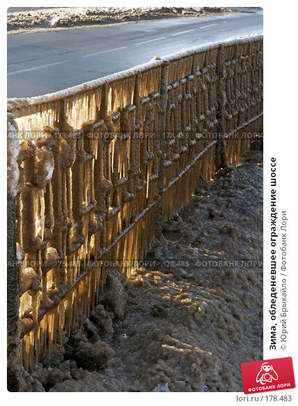 Зима, обледеневшее ограждение шоссе, фото № 178483, снято 18 ноября 2007 г. (c) Юрий Брыкайло / Фотобанк Лори