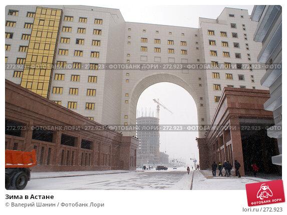 Зима в Астане, фото № 272923, снято 22 ноября 2007 г. (c) Валерий Шанин / Фотобанк Лори