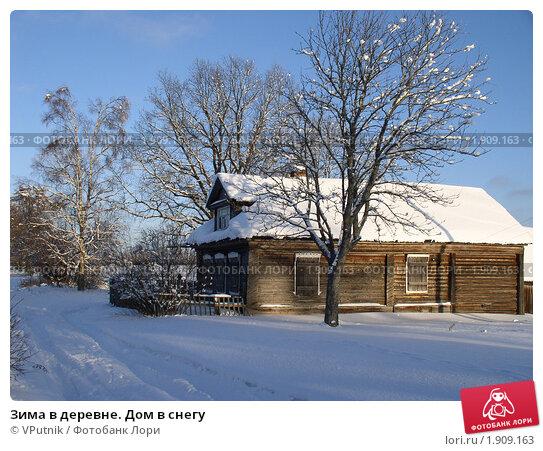Зима в деревне. Дом в снегу; фото № 1909163, фотограф ...: http://lori.ru/1909163