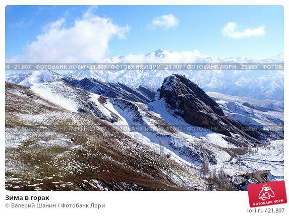 Зима в горах, фото № 21807, снято 21 ноября 2006 г. (c) Валерий Шанин / Фотобанк Лори
