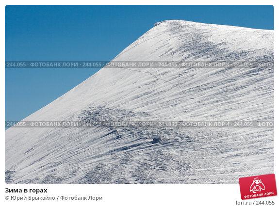 Купить «Зима в горах», фото № 244055, снято 29 марта 2008 г. (c) Юрий Брыкайло / Фотобанк Лори