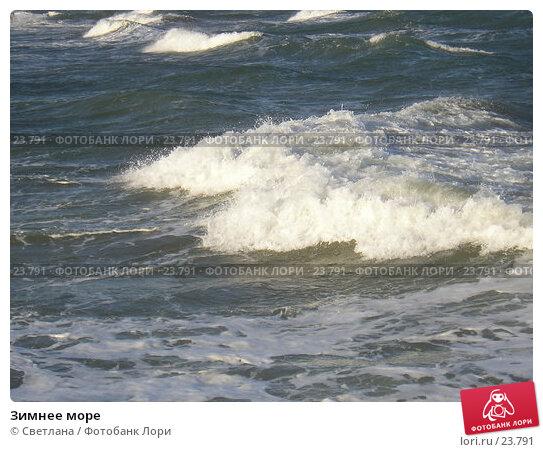 Зимнее море, фото № 23791, снято 13 октября 2006 г. (c) Светлана / Фотобанк Лори