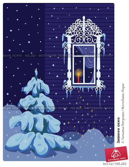 Купить «Зимнее окно», иллюстрация № 165263 (c) Татьяна Петрова / Фотобанк Лори