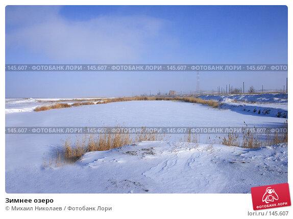 Зимнее озеро, фото № 145607, снято 1 декабря 2007 г. (c) Михаил Николаев / Фотобанк Лори