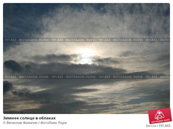 Зимнее солнце в облаках, фото № 191843, снято 27 января 2008 г. (c) Вячеслав Финагин / Фотобанк Лори