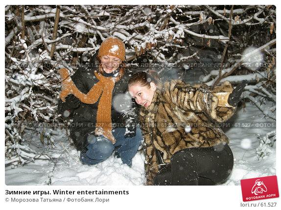 Зимние игры. Winter entertainments, фото № 61527, снято 24 июня 2017 г. (c) Морозова Татьяна / Фотобанк Лори