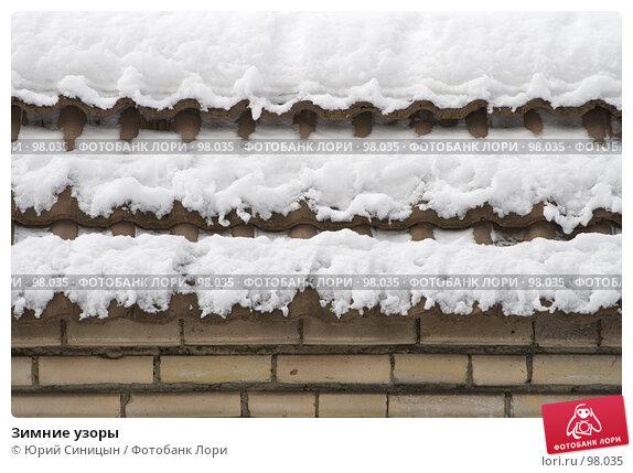 Зимние узоры, фото № 98035, снято 17 февраля 2007 г. (c) Юрий Синицын / Фотобанк Лори